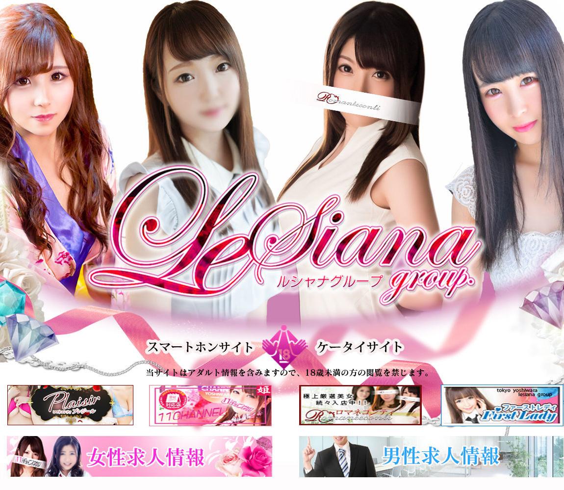吉原格安ソープランド・ルシャナグループ - Le Siana Group