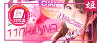 姉妹店「11チャンネル」